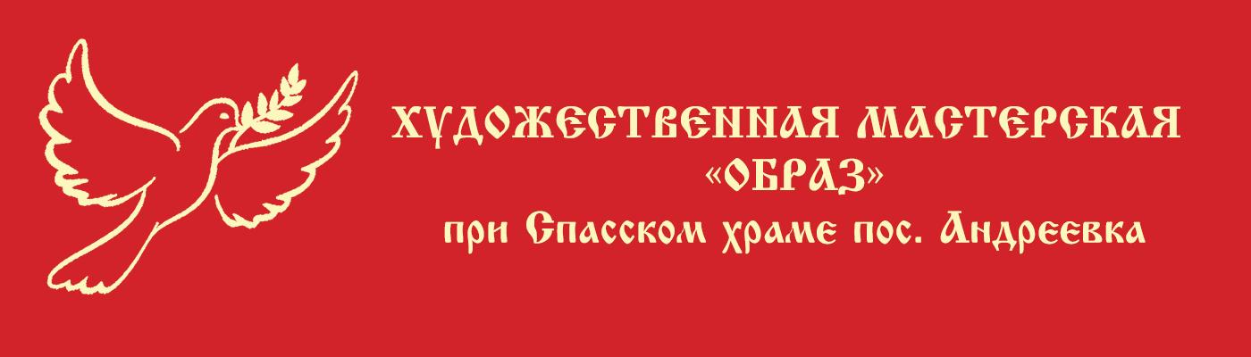 ОБРАЗ